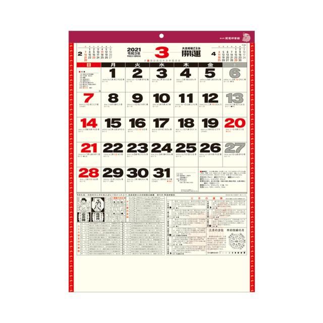 開運カレンダー(年間開運暦付) 【2021年(令和3年)版カレンダー】 3月