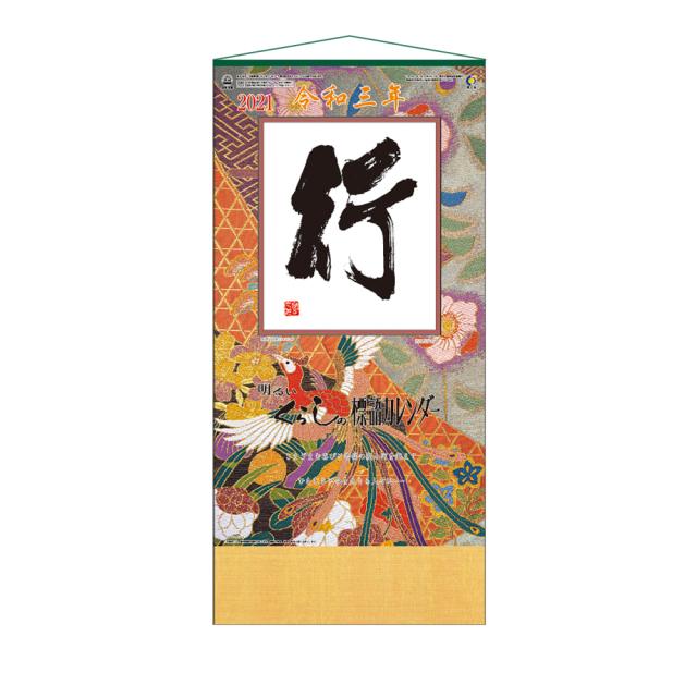 行(くらしの標語カレンダー)   【2021年(令和3年)版カレンダー】