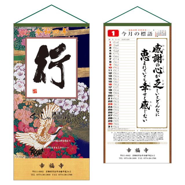 行(くらしの標語カレンダー)