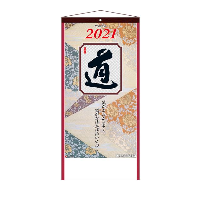 道(格言集) 【2021年(令和3年)版カレンダー】