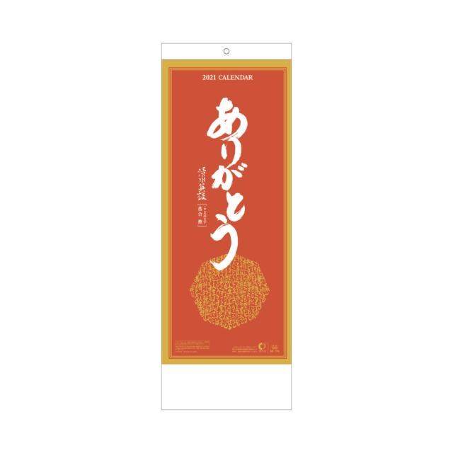 短冊・ありがとう  【2021年(令和3年)版カレンダー】