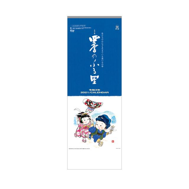 四季のふる里  【2021年(令和3年)版カレンダー】
