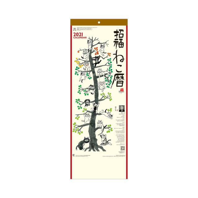 招福ねこ暦(小)  【2021年(令和3年)版カレンダー】