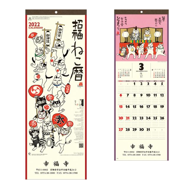 招福ねこ暦(小)