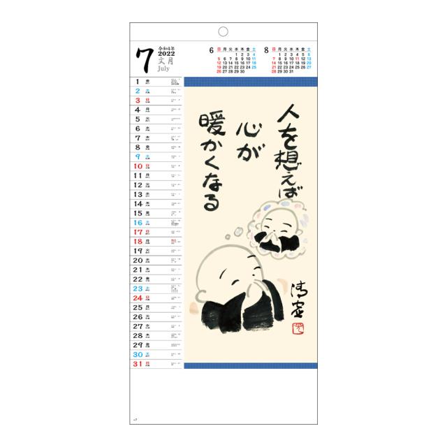 こころのことば 1部価格 【2022年(令和4年)版カレンダー】