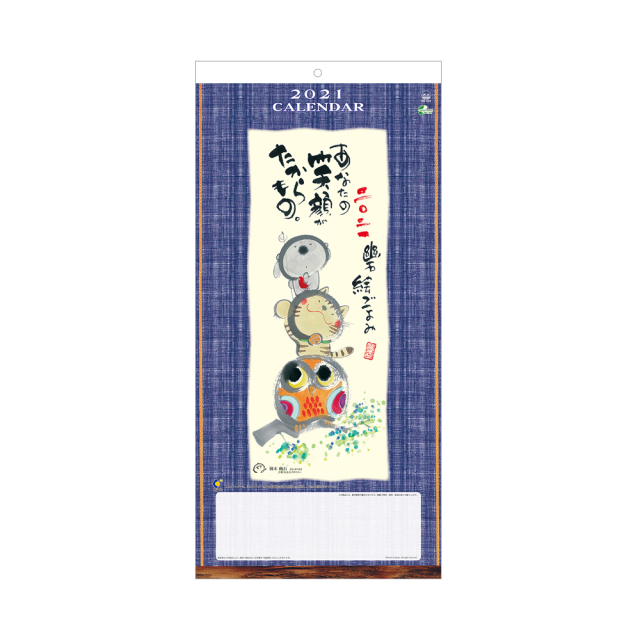 幽石絵ごよみ 【2021年(令和3年)版カレンダー】