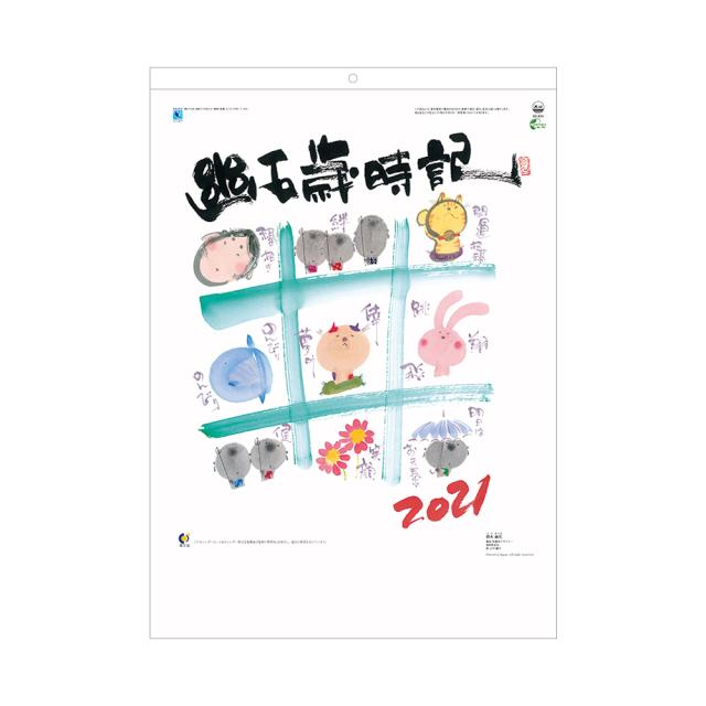 幽石歳時記 【2021年(令和3年)版カレンダー】