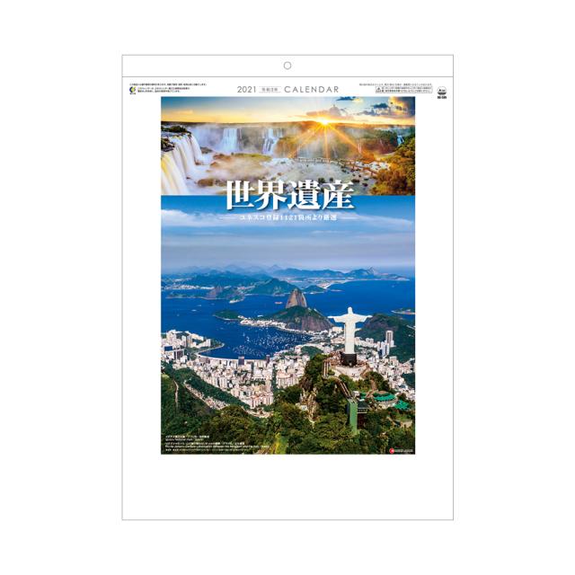 ユネスコ世界遺産  【2021年(令和3年)版カレンダー】