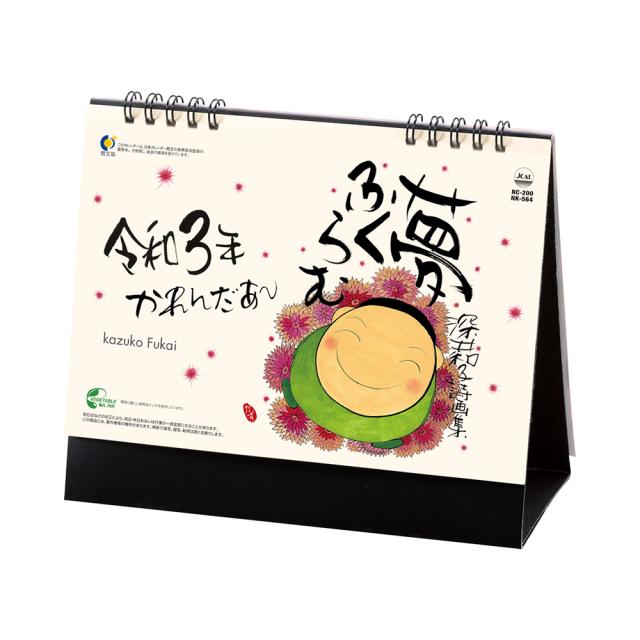 卓上・夢ふくらむ(深井和子詩画集) 【2021年(令和3年)版カレンダー】