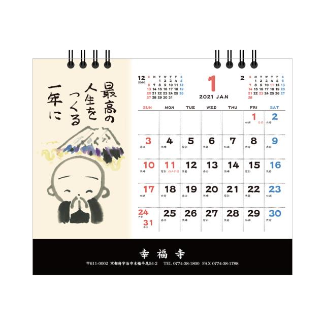 卓上・こころのことば・1月【2021年(令和3年)版カレンダー】