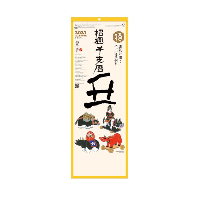 招運干支暦 「丑」 【2021年(令和3年)版カレンダー】