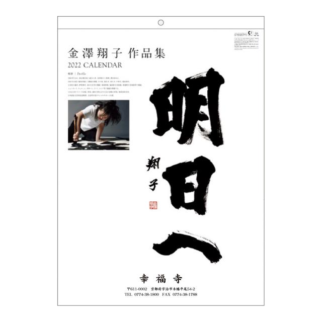 金澤翔子 作品集