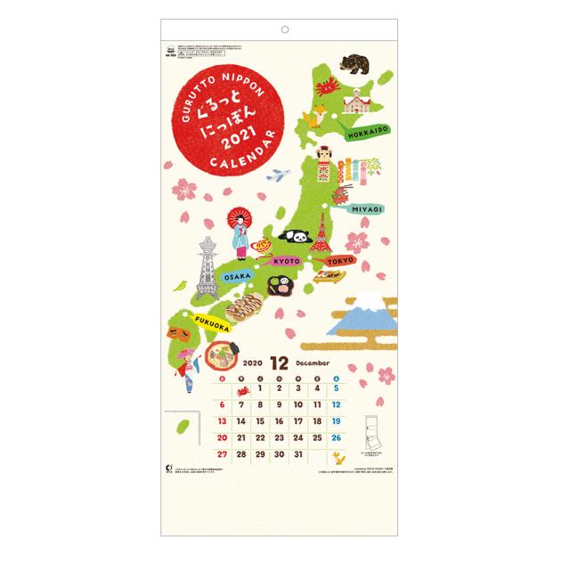 ぐるっと にっぽん  【2021年(令和3年)版カレンダー】