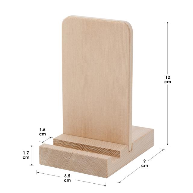 木製 お札立て 各部サイズ