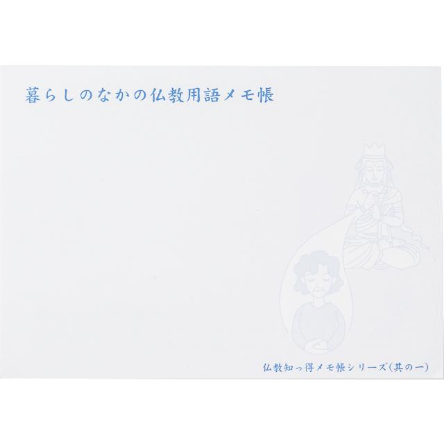 暮らしのなかの仏教用語メモ帳(1)