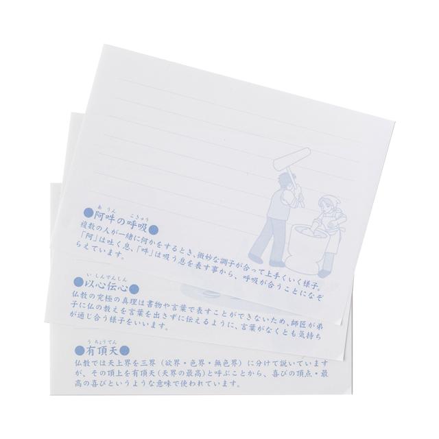 暮らしのなかの仏教用語メモ帳(1) 中面