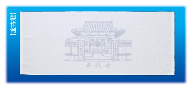 ご寺院 オリジナル フェイスタオル