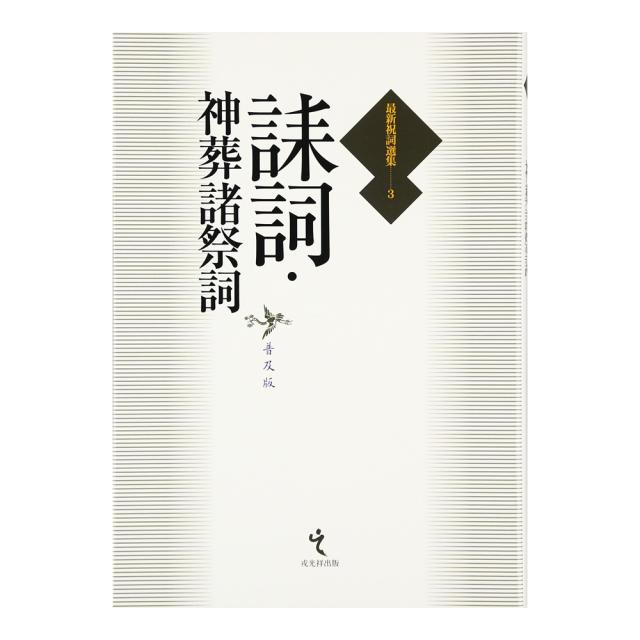 誄詞・神葬諸祭詞[普及版] (最新祝詞選集3)