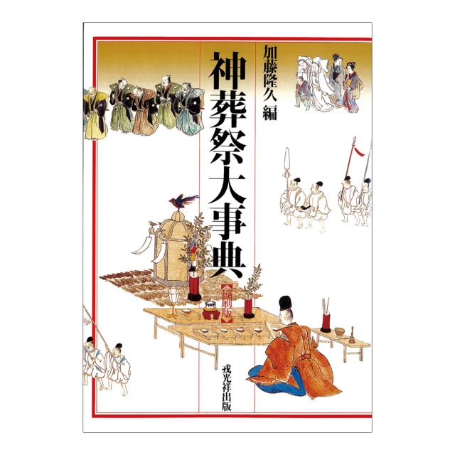 神葬祭大事典 [縮刷版]