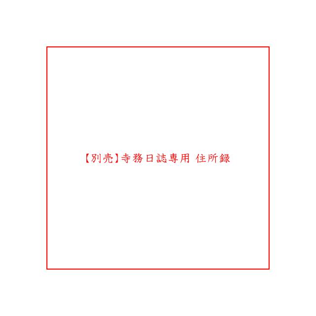 【別売】寺務日誌専用 住所録 8ページ