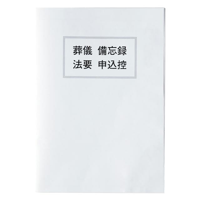 【別売】寺務日誌専用 葬儀備忘録・法要申込控え
