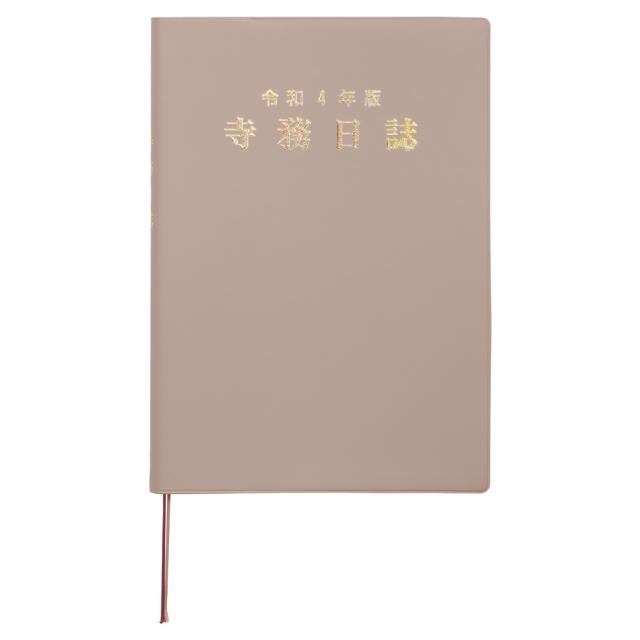 令和4年版 寺務日誌
