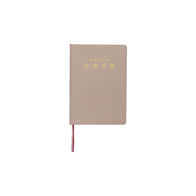 令和4年版 寺務手帳