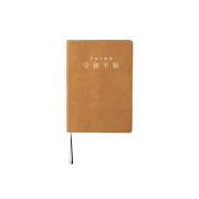 平成31年版 寺務手帳