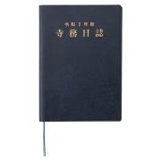 令和2年版 寺務日誌