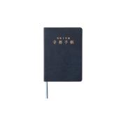 令和2年版 寺務手帳