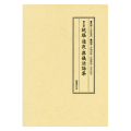 浄土宗 枕経・通夜・葬儀法話集