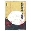 新装版 仏教語読み方辞典