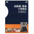 衣紋道・装束の著装法 DVD3枚組