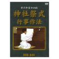 神社祭式行事作法 DVD全3巻