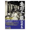 亀田千巖 説教集 五巻組(収録CD5枚)