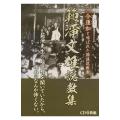 範淨文雄 説教集 六巻組(収録CD6枚)