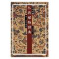 新装版 仏教植物辞典