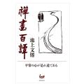 書籍 禅画百譚