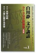 No.20002 白川静『文字講話』<DVD完全収録版>