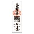 大般若 御札(袴・水引・帯無し)
