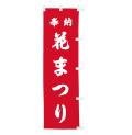 花まつりのぼり〈赤地に白文字〉