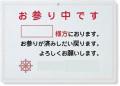 寺名入り 駐車プレート「お参り中」(2枚組)