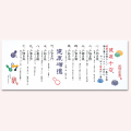 日本手拭い・健康十守(付属文章入り)