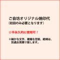 No.60089 ご自坊オリジナル焼印代(初回のみ必要)