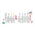 日本手拭い 長寿の慶び