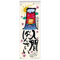 人間ばんざい(深井和子詩画集) 表紙