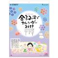 【2019年 カレンダー】 金子みすゞカレンダー 表紙