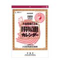 開運カレンダー(年間開運暦付) ※新元号掲載
