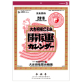 【2019年 カレンダー】 開運カレンダー(年間開運暦付)