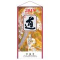 【2019年 カレンダー】 道〈格言集〉 紐付き